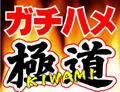 ガチハメ極道(KIWAMI)