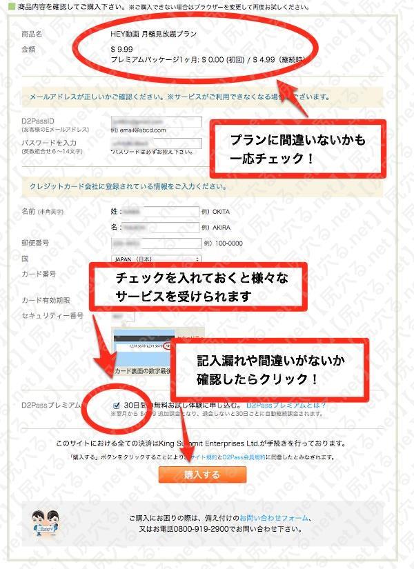 【Hey動画】申込みフォーム