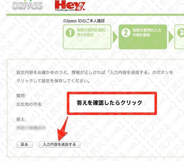【Hey動画】ID確認2
