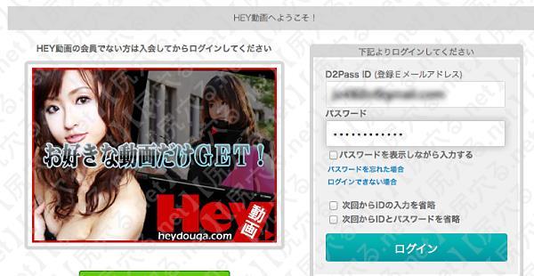 【Hey動画】ログイン2