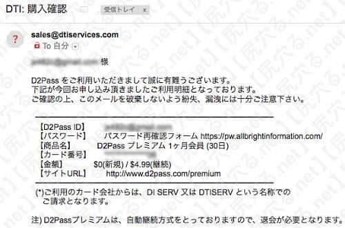 メール受信3