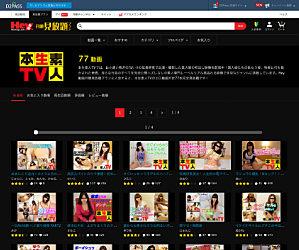 Hey動画見放題 本生素人TV