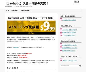 【Javholic】入会・体験の真実!